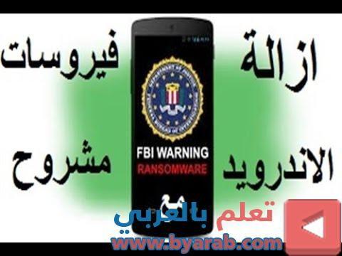 ازالة فيروسات الاندرويد التي تشف ر ملفاتك و تمنعك من التحكم في الهاتف و تطالبك بدفع المال لله Fbi Warn