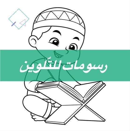 رسوم للت لوين أنشطة ديني ة إسلامي ة Fictional Characters Character Art