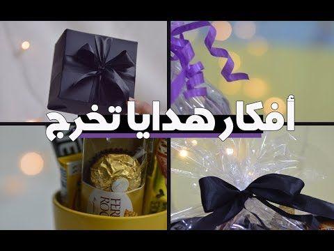 أفكار لهدايا تخرج ٢ بسيطة وسهلة Diy Graduation Gift Youtube Cute