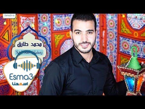 محمد طارق رمضان اهلا اهلا Mohamed Tarek Ramadan Ahln Ahln اغنيه البهجه Youtube Songs Dance Youtube