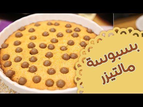 4 بسبوسة مالتيزرز مطبخ منال العالم قناة فتافيت Youtube Food Desserts Breakfast