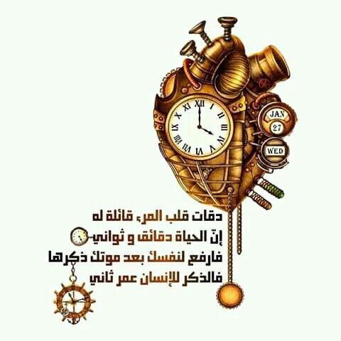 Pin By يحيى تركو On ساعة وصناعة قديمة بقناعة Bracelet Watch Clock Study Quotes