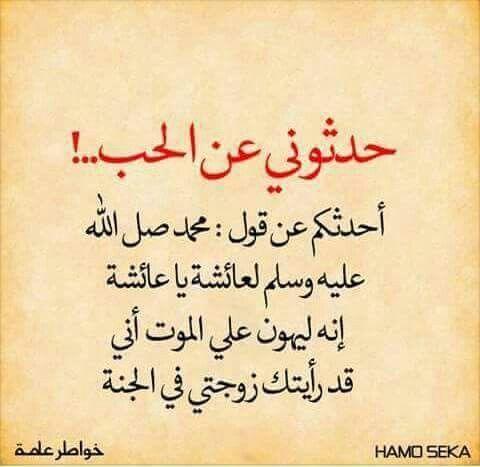 حدثوني عن الحب Words Arabic Calligraphy