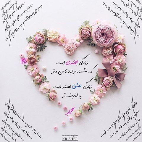 سهراب سپهری Love You Images Farsi Tattoo Farsi Quotes
