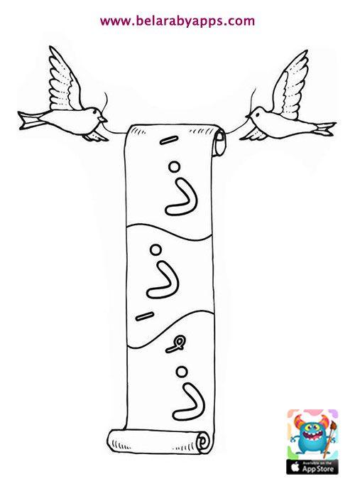 الممثل جص درجة الحرارة كيفية زخرفة الحروف العربية Myfirstdirectorship Com