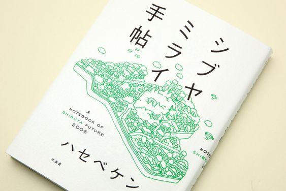 シブヤミライ手帖  Book / 2005