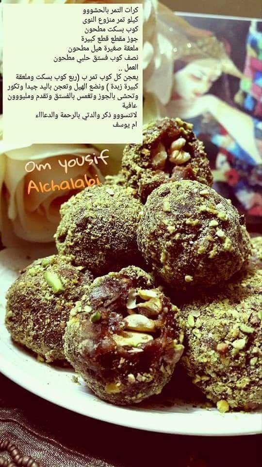 Pin By Radwa Yousef On اكلات وحلويات ومقبلات عراقيه منقوله Arabic Sweets Recipes Sweets Recipes Dessert Recipes