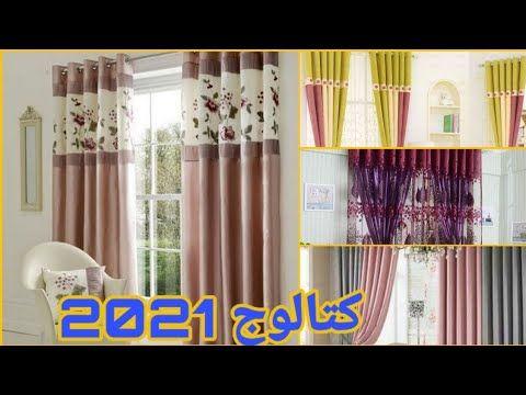 كتالوج ستائر علي مواسير 2021 اقل سعر افضل فيو وسهله الغسيل Youtube Decor Home Decor House