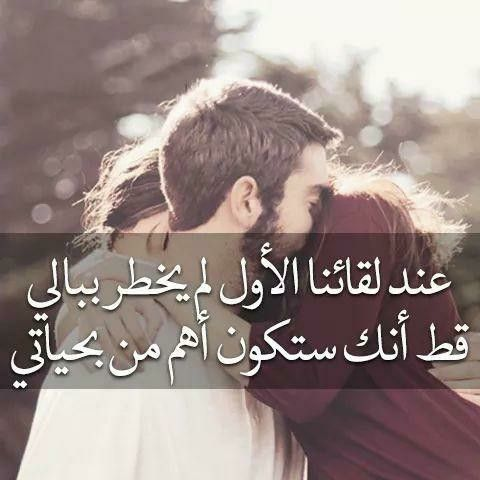 Pin By Sana On Hijab Arabic Love Quotes Husband Quotes Quotes