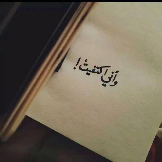 صور خيانه وخلفيات عن الخيانة مكتوب عليها كلمات بفبوف Words Quotes Love Quotes Wallpaper Arabic Tattoo Quotes