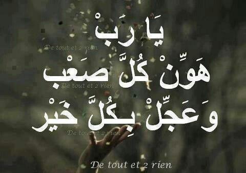 يارب هون كل صعب وعجل بكل خير Arabic English Quotes Positive Notes Favorite Quotes