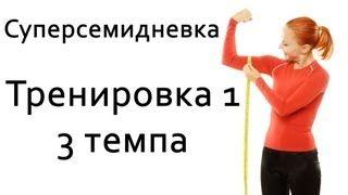 Фитнес дома. Суперсемидневка. Тренировка №1. Три темпа, via YouTube.