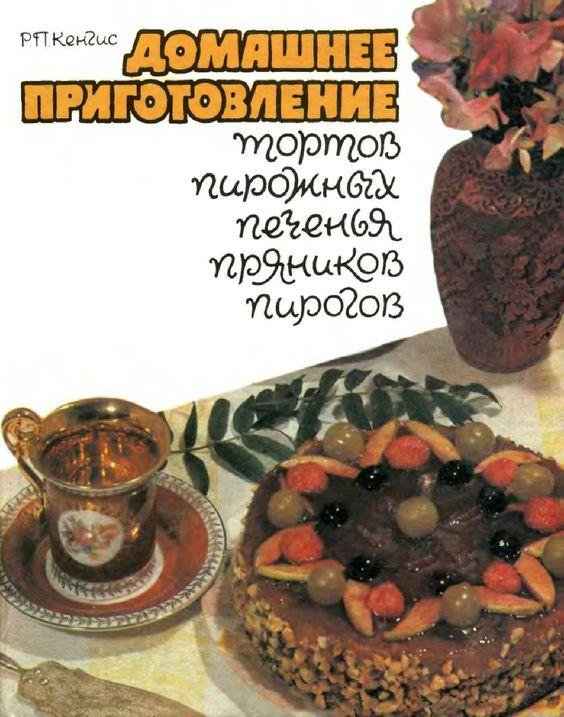 рецепты тортов пряников пирожных