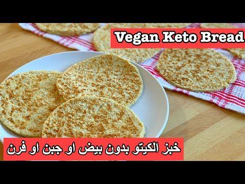 خبز كيتو هش طري بدون بيض او جبن او فرن Keto Bread مناسب لمرضى السكري وحساسية القمح والالبان Youtube In 2021 Food Vegan Keto Keto Bread