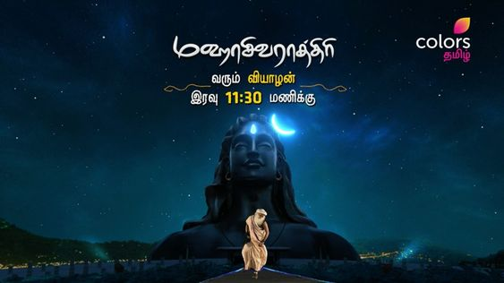 As Colors Tamil gears up to telecast the grand Mahashivrathri celebrations, here is a sneak peek into what's in store