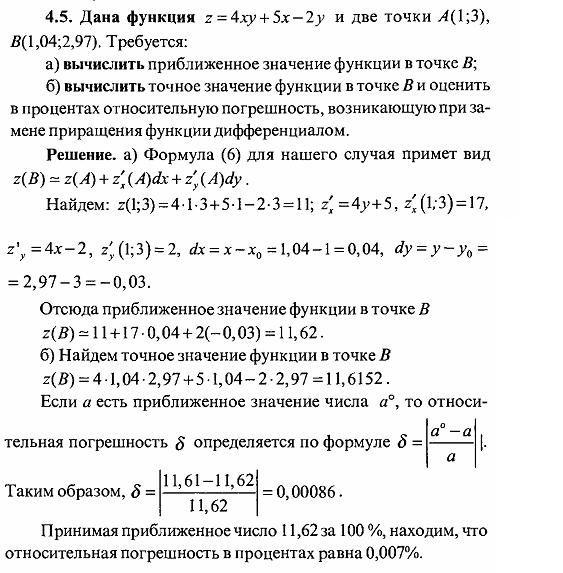 Готовые домашние задания по высшей математике