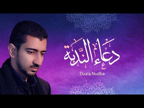 دعاء الندبة اباذر الحلواجي Dua Al Nodbah Abather Alhalwachi Youtube Movie Posters Movies Poster