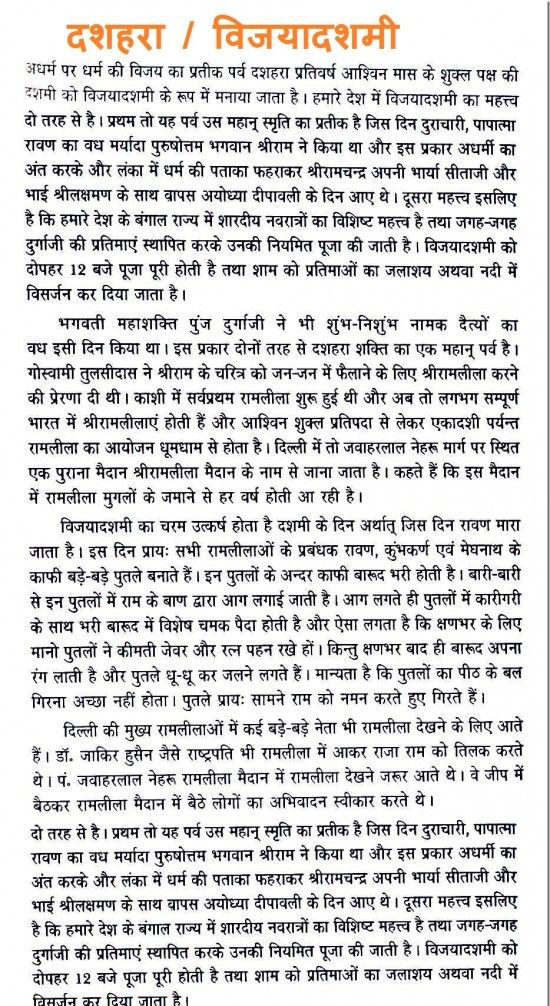 Durga Puja Essay 2013 - image 6