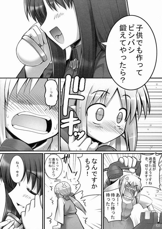 fate エロ