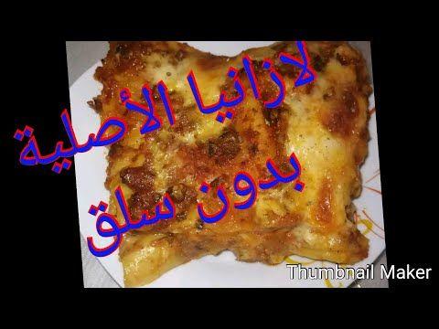 طريقة عمل اللازانيا باللحم المفروم وبدون سلق Lasagne Bolognaise Youtube