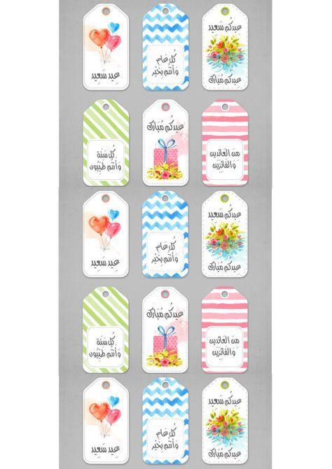 نموذج ظرف عيدية Money Pocket Template Eid Stickers Diy Eid Cards Eid Mubarak Stickers
