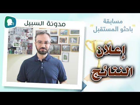 إعلان نتائج مسابقة باحثو المستقبل لتدبر القرآن الكريم على موقع السبيل Youtube