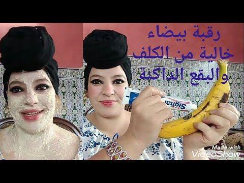 زوجي يعشق عنقي بعد أن بدات باستعمال قشر الموز و معجون الأسنان وصفة خطيرة ضد التجاعيد و الكلف Youtube