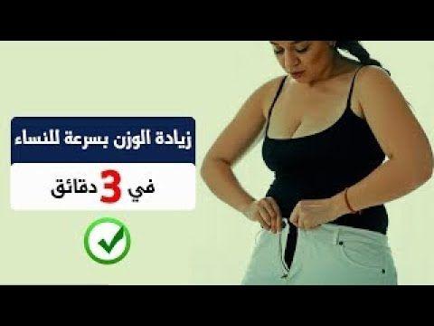 وصفات لزيادة الوزن بسرعة في 15 يوما للنساء كيفية زيادة الوزن بسرعة للب Women Health Camisole