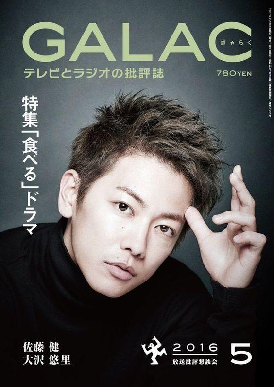 クールなアップスタイルの佐藤健の髪型