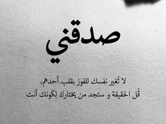 خلفيات أقوال رمزيات مشاعر صدقني لا تغير نفسك للفوز بقلب أحدهم Arabic Quotes Arabic Quotes