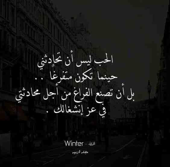 خلفيات رمزيات أقوال حكم الحب ليس أن تحادثني حينما تكون متفرغا Wisdom Quotes Life Funny Arabic Quotes Words Quotes