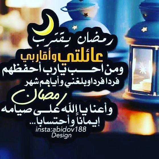 Pin By Salma On شهر رمضان Ramadan Quotes Ramadan Ramadan Kareem