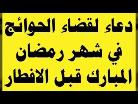 دعاء لقضاء الحوائج في شهر رمضان المبارك قبل الافطار Youtube Youtube Islam
