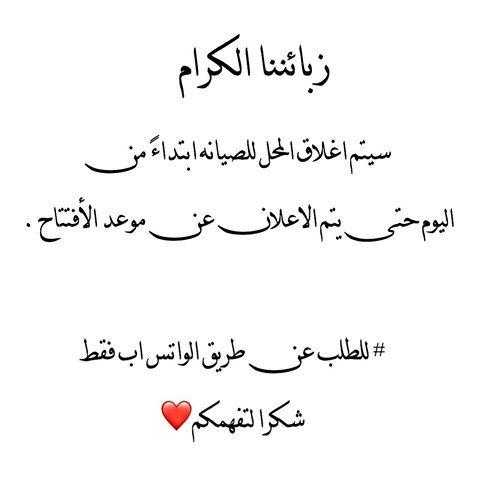 تسليم فوري طول 55 السعر 1800 In 2020 Arabic Calligraphy Calligraphy
