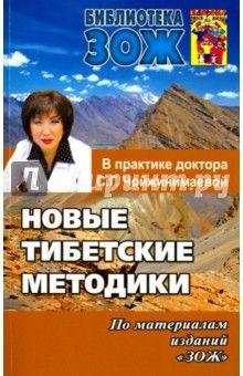 Светлана Чойжинимаева - Новые тибетские методики в практике доктора С. Г. Чойжинимаевой обложка книги