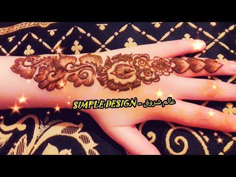 Henna Henna Design مهندي نقش الخطفة تعليم النقش بالحناء نقش الخطفة بالإبرة سهل و بسيط Youtube Henna Designs Henna Hand Tattoo Hand Tattoos