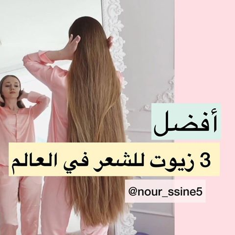 نورسين خلطات و عناية Nour Ssine5 Instagram Photos And Videos Hair Beauty Long Hair Styles