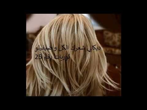 خلطات صبغة لوريات الجزائرية لعشاق درجات الأشقر ناجحة و مضمومنة 100 Youtube Hair Styles Long Hair Styles Hair