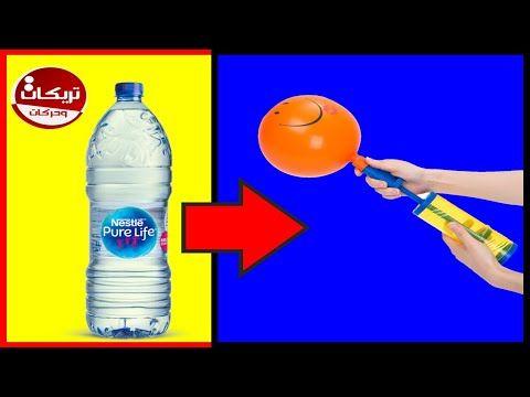 حرف ابداعية في 5 دقائق 20 فكرة هتعجبك اكيد Water Bottle Gatorade Bottle Drink Bottles