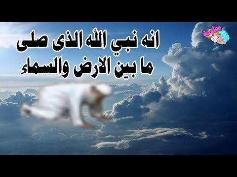 هل تعلم من هو النبي الذي صلى بين السماء والأرض Youtube Lockscreen Youtube