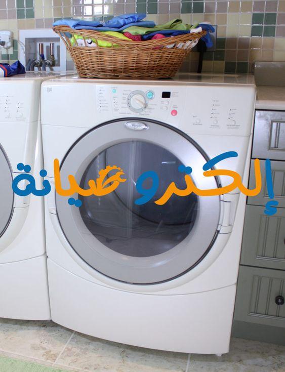 صيانة نشافات مع التطور التكنولوجي الذي نعيشه في وقتنا الحالي نالت ربة المنزل جزء كبير من هذا التطور الكبير و Laundry Machine Washing Machine Home Appliances