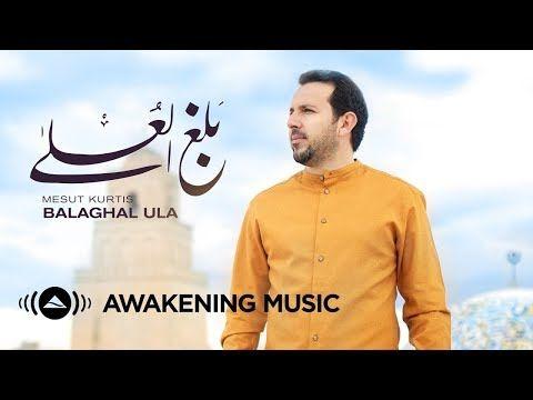 Mesut Kurtis Balaghal Ula Official 2019 مسعود ك رت س بلغ الع لا Youtube Long Sleeve Tshirt Men Maher Zain Music Videos