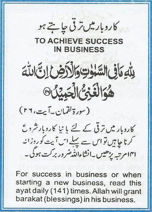 To Achieve Success In Business   Karobar Mein Taraqi K Lye