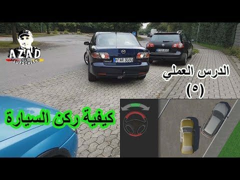 الدرس العملي 5 كيفية ركن السيارة Wie Kann Man Autoparken Youtube Car Vehicles