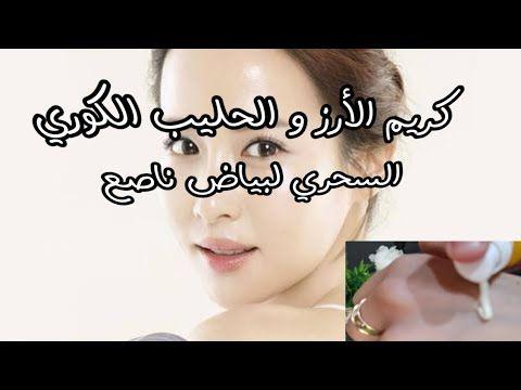 كيفية تحضير كريم الأرز و الحليب الكوري السحري لبشرة بيضاء زجاجية بدون خطوط رفيعة كبشرة الأطفال Youtube