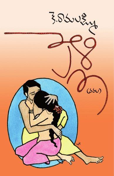 yandamuri veerendranath telugu novels free  pdf