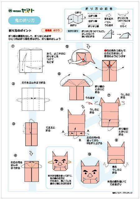 クリスマス 折り紙:鬼 折り紙-jp.pinterest.com