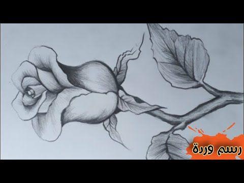 رسم سهل رسم وردة سهلة رسم وردة بسيطة وجميلة بقلم الرصاص تعليم الرسم How To Draw A Rose Easy Youtube Cool Drawings Cute Drawings Easy Drawings