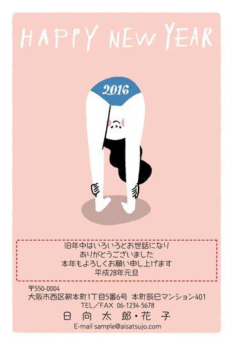 挨拶状ドットコムのレトロモダン年賀状♪   今年のわたしは、去年のわたしとはちょっと違うのです。   #年賀状 #2016 #年賀はがき #デザイン #申年 #さる