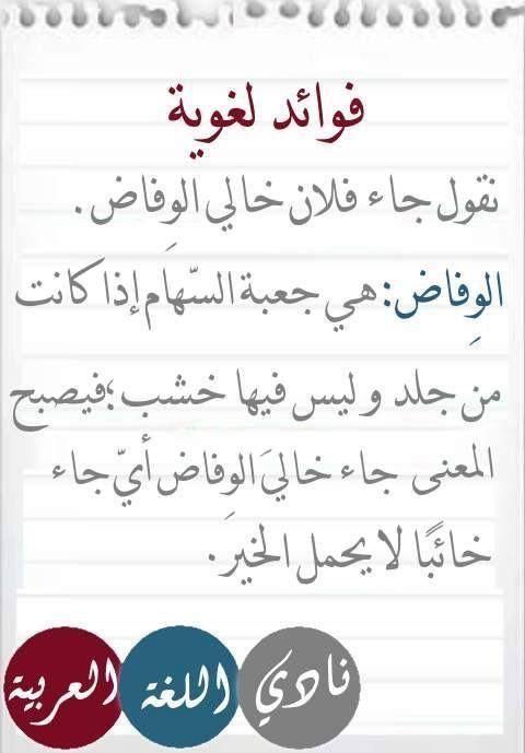Pin By Soso On علم الدلالة Beautiful Arabic Words Wonder Quotes Talking Quotes
